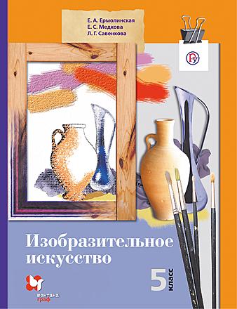 Изобразительное искусство. 5 класс Савенкова Ермолинская Медкова