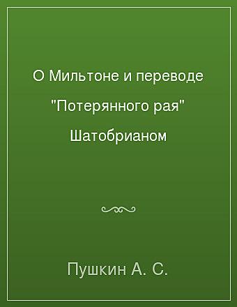 """О Мильтоне и переводе """"Потерянного рая"""" Шатобрианом Пушкин"""