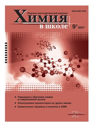 Химия в школе, 2007, № 9