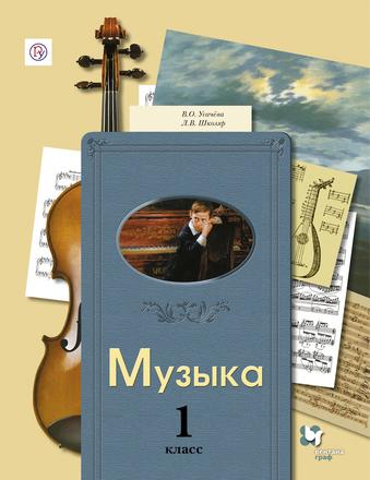 Музыка. 1 класс. Аудиоприложение к учебнику Усачёва Школяр Школяр