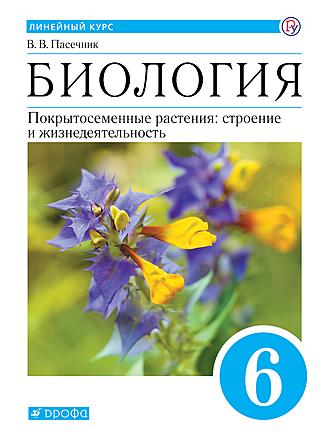 Биология. Покрытосеменные растения. строение и жизнедеятельность. Линейный курс. 6 класс Пасечник