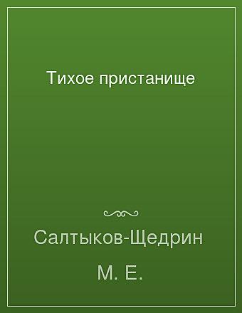 Тихое пристанище Салтыков-Щедрин