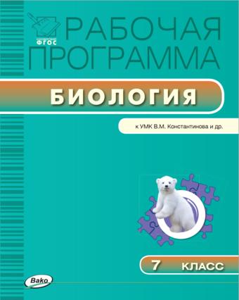 Биология. 7 класс. Рабочая программа к УМК Константинова и др. Иванова