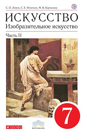 Искусство. Изобразительное искусство. 7 класс. Часть 2 Ломов Игнатьев Кармазина