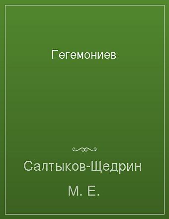 Гегемониев Салтыков-Щедрин