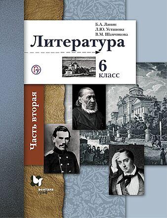 Литература. 6 класс. Часть 2 Ланин Устинова Шамчикова