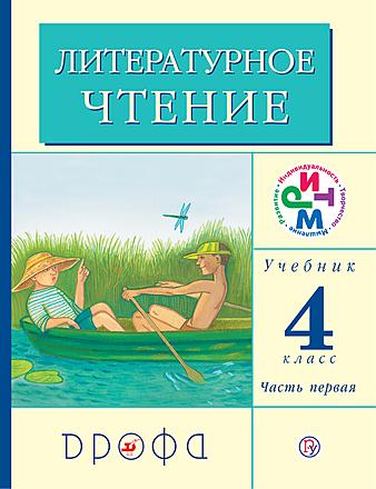Литературное чтение. 4 класс. Часть 1 Грехнёва Корепова