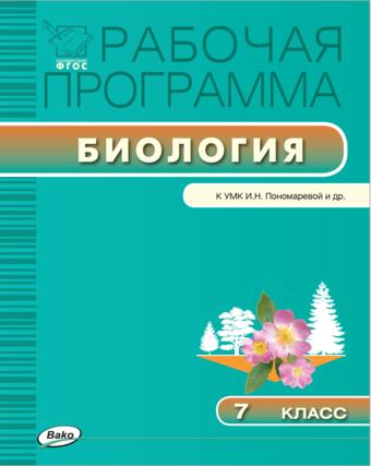 Биология. 7 класс. Рабочая программа к УМК Пономарёвой Иванова