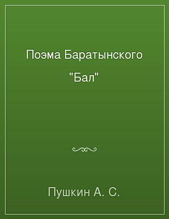 """Поэма Баратынского """"Бал"""" Пушкин"""