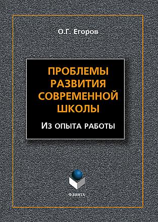 Проблемы развития современной школы (из опыта работы) Егоров
