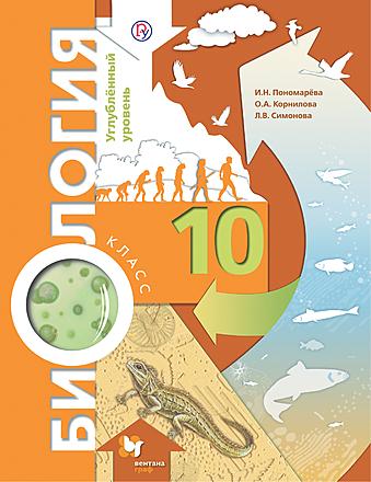 Биология. Углубленный уровень. 10 класс Пономарёва Корнилова Симонова