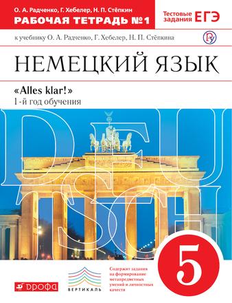Немецкий язык как второй иностранный. Рабочая тетрадь. 5 класс. Часть 1 Радченко Хебелер Степкин