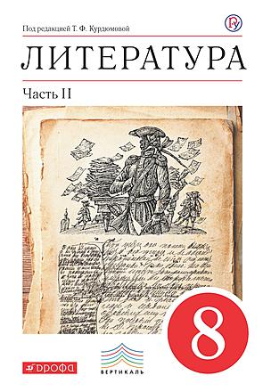 Литература. 8 класс. Часть 2 Курдюмова