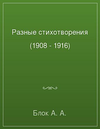 Разные стихотворения (1908 - 1916) Блок