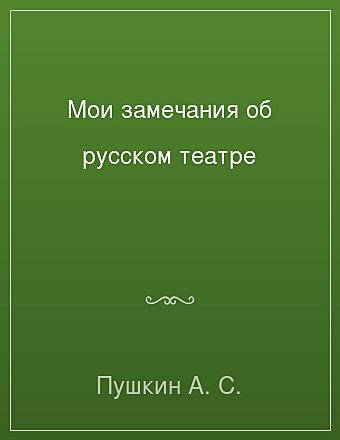 Мои замечания об русском театре Пушкин