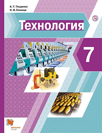 Технология. 7 класс. Учебное пособие Тищенко Синица