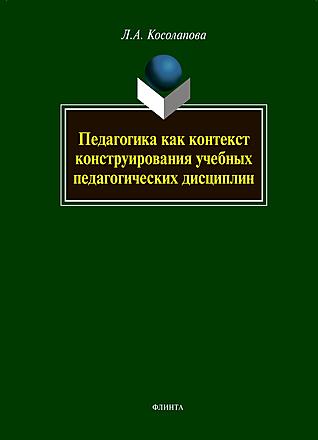 Педагогика как контекст конструирования учебных педагогических дисциплин Косолапова