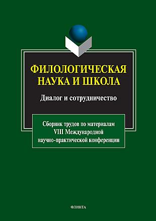 Филологическая наука и школа: Диалог и сотрудничество Дмитриевская
