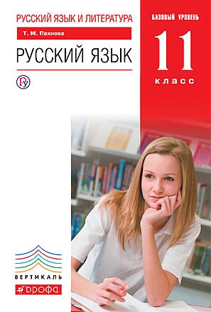 Русский язык. 11 класс Пахнова