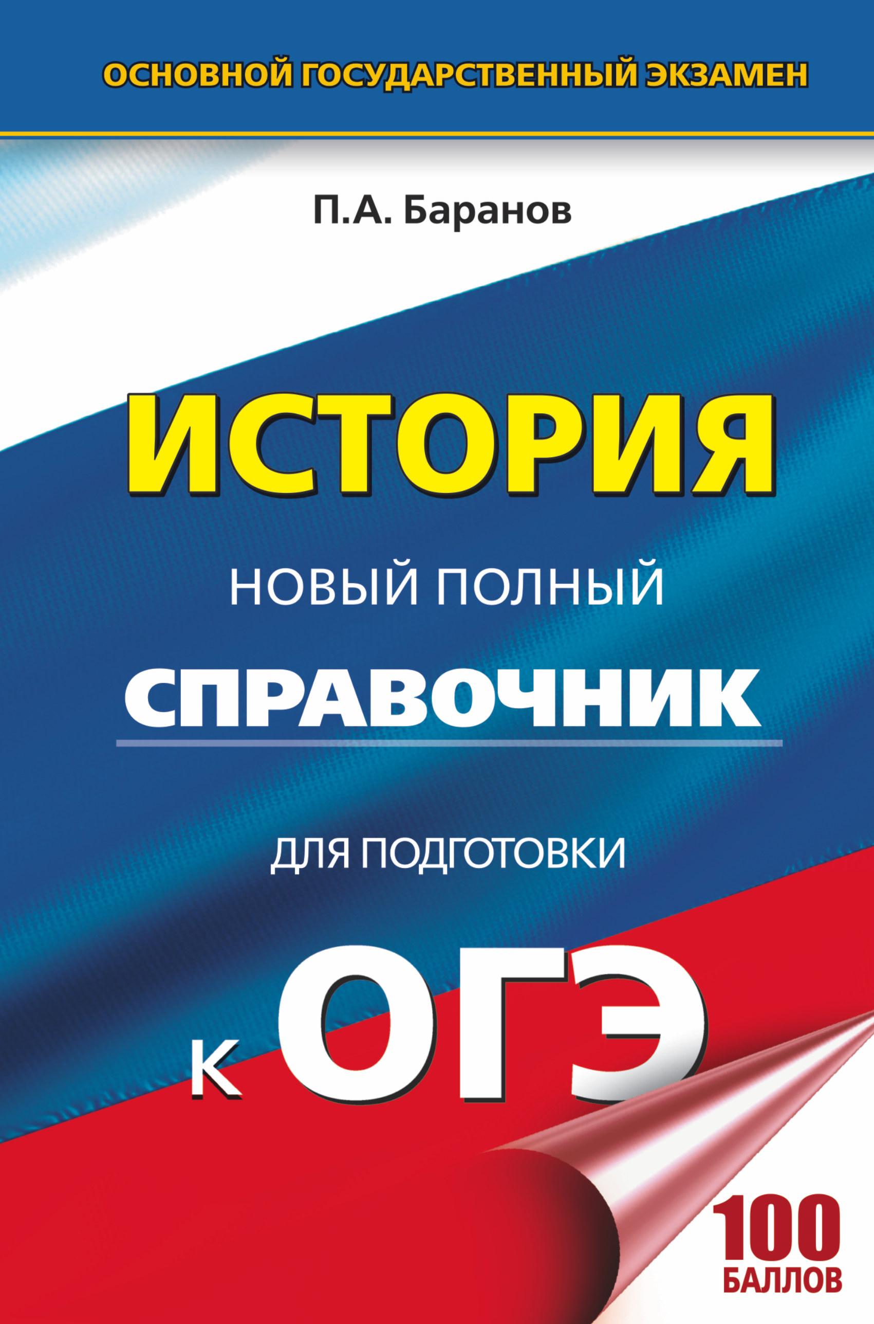 ОГЭ. История. Новый полный справочник для подготовки к ОГЭ Баранов