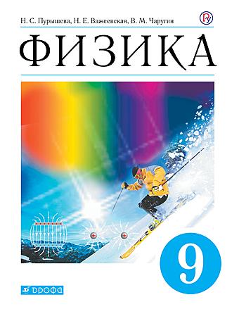 Физика. 9 класс Пурышева Важеевская Чаругин