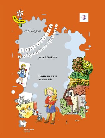 Подготовка к обучению грамоте детей 5-6 лет. Методическое пособие Журова