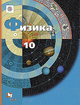 Физика. 10 класс Грачев Погожев Салецкий Боков