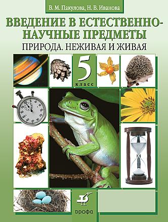 Введение в естественно-научные предметы. 5 класс Пакулова Иванова