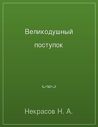 Великодушный поступок Некрасов