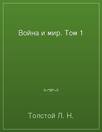 Война и мир. Том 1 Толстой