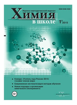 Химия в школе, 2015, № 1