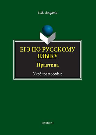 ЕГЭ по русскому языку. Практика Азарова