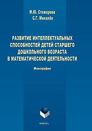 Развитие интеллектуальных способностей детей старшего дошкольного возраста в математической деятельности Стожарова МИхалёв