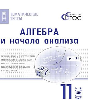 Сборник тематических тестов по алгебре 11 класс