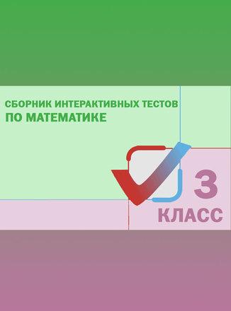 Сборник интерактивных тестов по математике. 3 класс