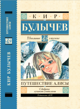 Путешествие Алисы Булычев