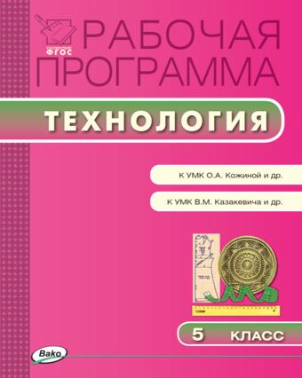 Технология. 5 класс. Рабочая программа к УМК О.А. Кожиной и УМК В.М. Казакевича (смешанная группа) Логвинова