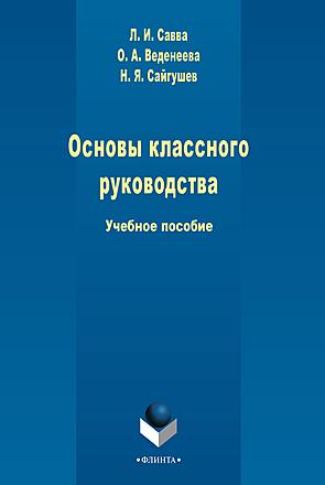 Основы классного руководства Савва Веденеева Сайгушев