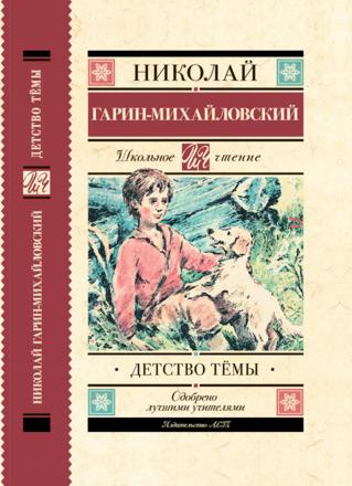 Детство Тёмы Гарин-Михайловский