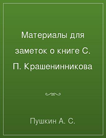 Материалы для заметок о книге С. П. Крашенинникова Пушкин