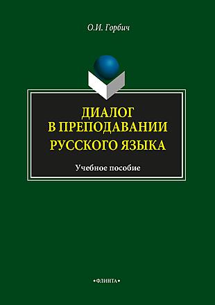 Диалог в преподавании русского языка Горбич
