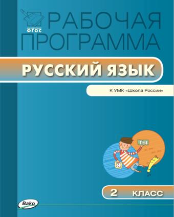 Русский язык. 2 класс. Рабочая программа к УМК Канакиной (Школа России) Яценко