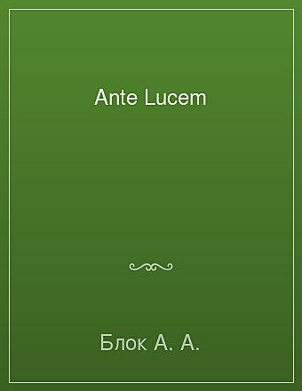 Ante Lucem Блок