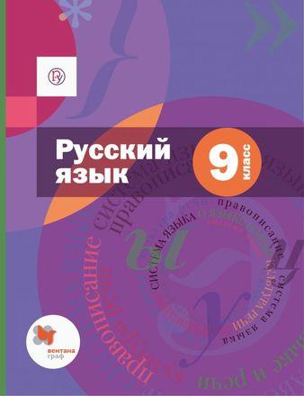 Русский язык. 9 класс. Аудиоприложение к учебнику