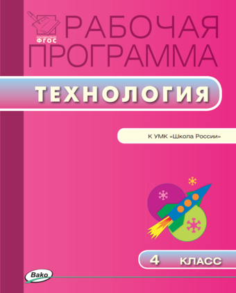 Технология. 4 класс. Рабочая программа к УМК Лутцевой (Школа России) Максимова