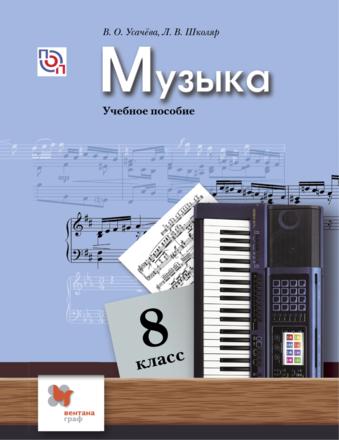 Музыка. 8 класс. Учебное пособие Усачёва Школяр