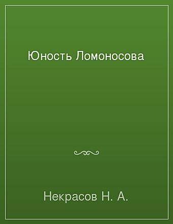 Юность Ломоносова Некрасов