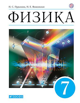 Физика. 7 класс Пурышева Важеевская