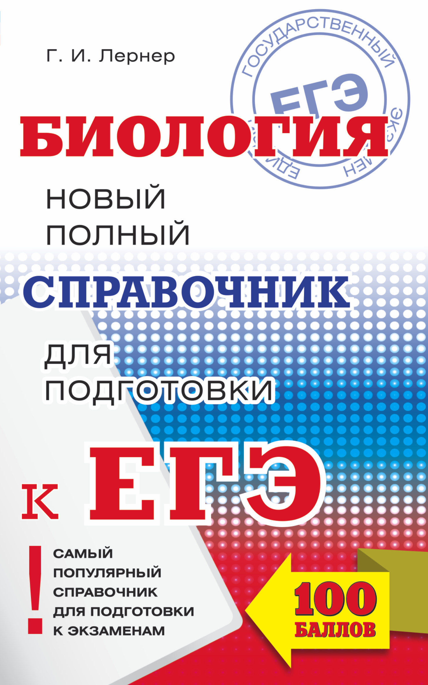 ЕГЭ. Биология. Новый полный справочник для подготовки к ЕГЭ Лернер