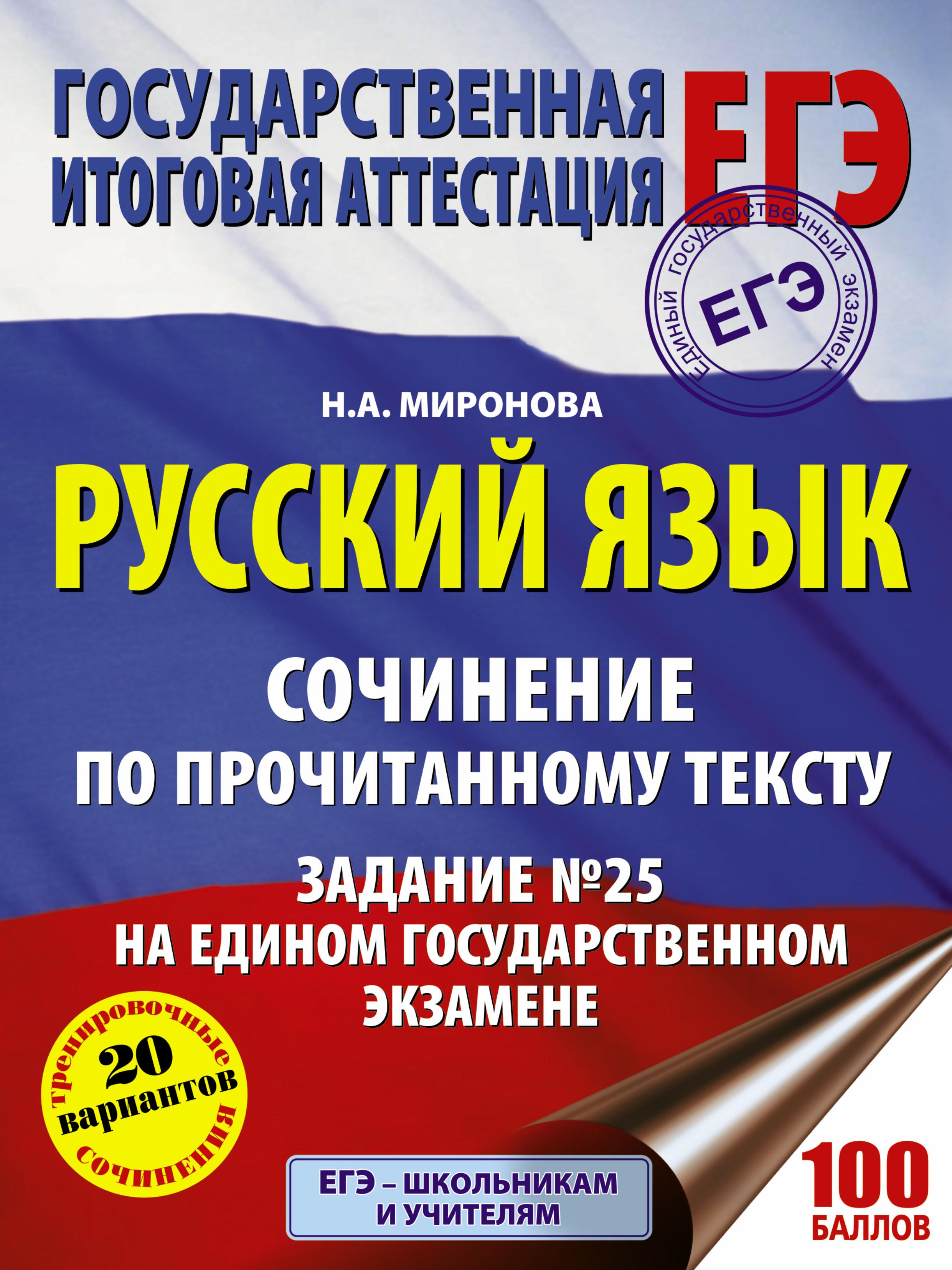 ЕГЭ. Русский язык. 20 вариантов сочинений по прочитанному тексту для подготовки к ЕГЭ Миронова